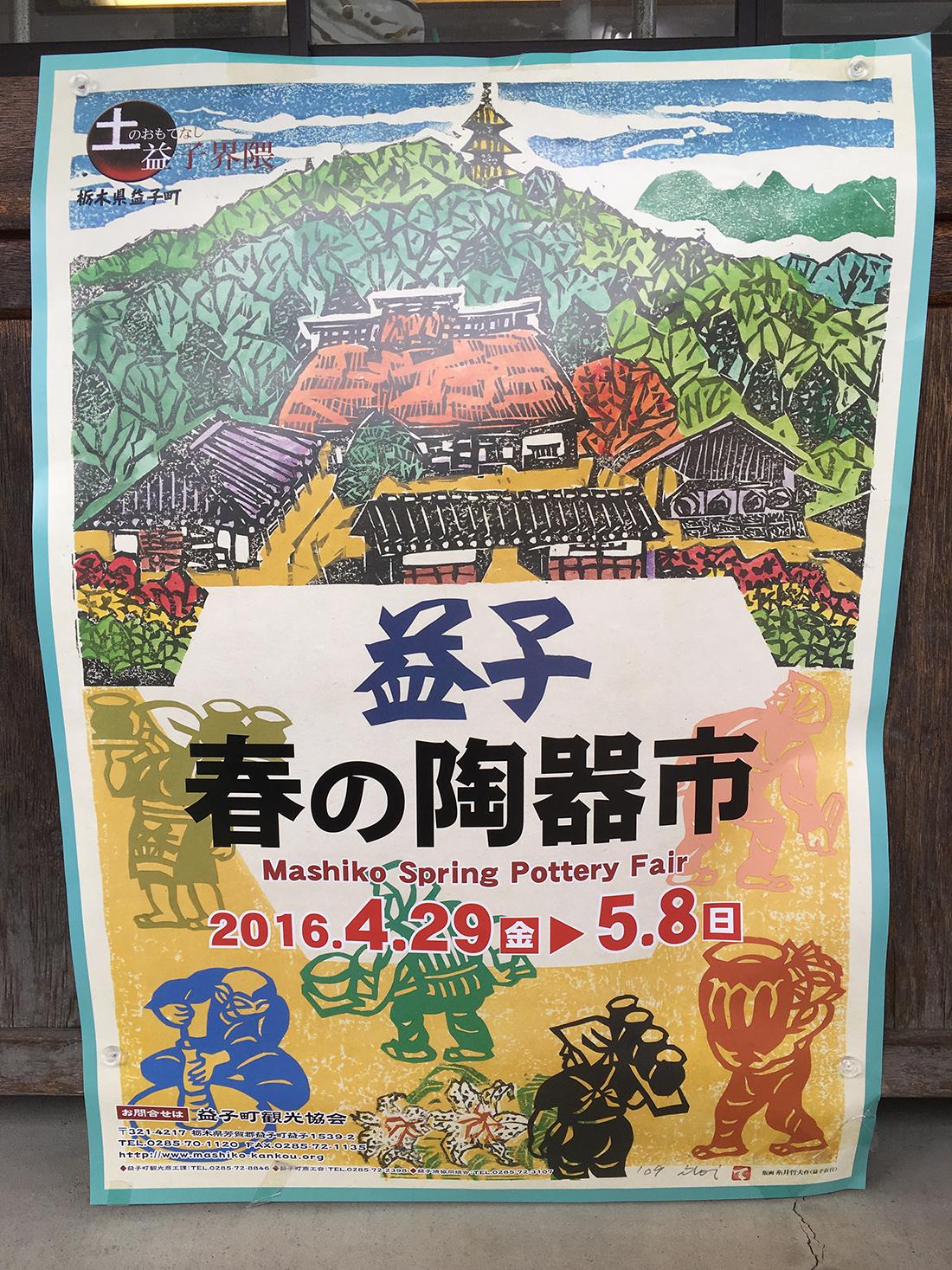 Mashiko_poster